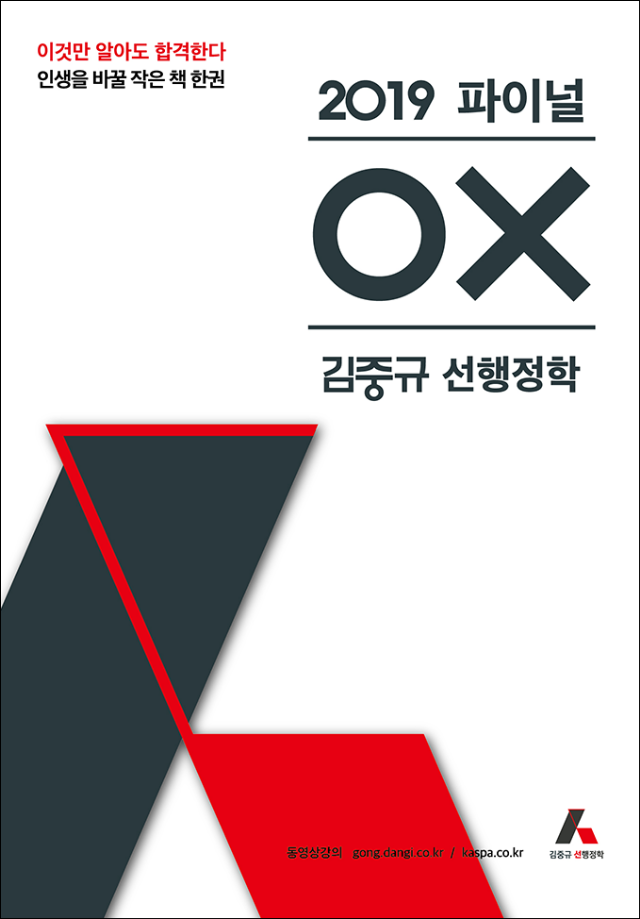 2019 FINAL OX 선행정학(700).png